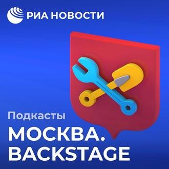 Аудиокнига О флоре и фауне Москвы