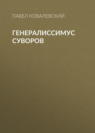 Аудиокнига Генералисимус Суворов