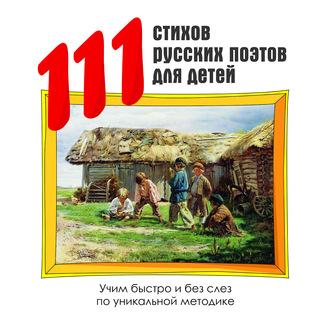 Аудиокнига 111 стихов русских поэтов для детей