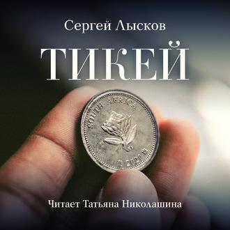 Аудиокнига Тикей