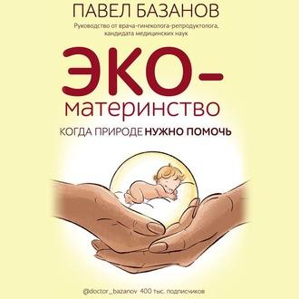 Аудиокнига ЭКО-материнство. Когда природе нужно помочь