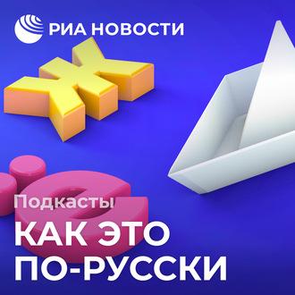 Аудиокнига Не только Babushka и vodka. Какие русские слова попали в другие языки?