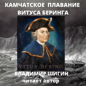 Аудиокнига Камчатское плавание Витуса Беринга
