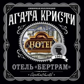 Аудиокнига Отель «Бертрам»