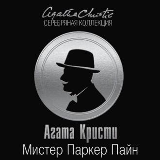 Аудиокнига Мистер Паркер Пайн (сборник)