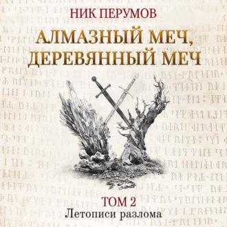 Аудиокнига Алмазный Меч, Деревянный Меч. Том 2