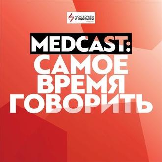 Аудиокнига MedCast. Диагноз. Лечение рецидивов и рефрактерных форм при хроническом лимфолейкозе