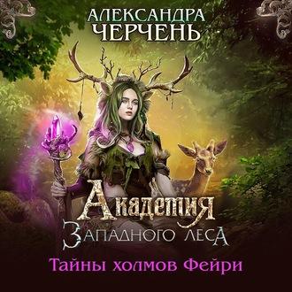 Аудиокнига Академия Западного леса