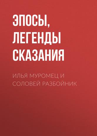 Аудиокнига Илья Муромец и Соловей Разбойник