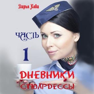 Аудиокнига Дневники стюардессы. Часть 1