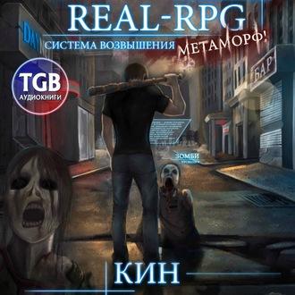 Аудиокнига Real-Rpg. Система Возвышения. Метаморф