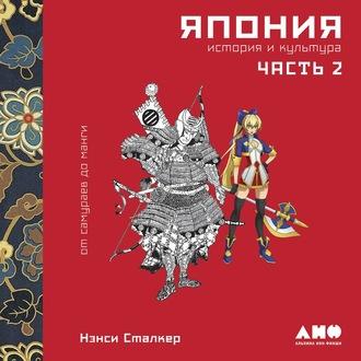 Аудиокнига Япония. История и культура: от самураев до манги. Часть 2