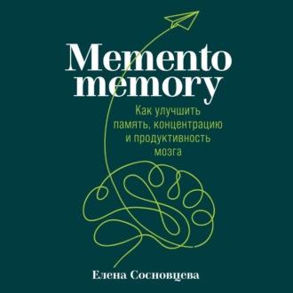Аудиокнига Memento memory. Как улучшить память, концентрацию и продуктивность мозга