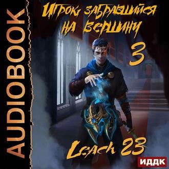Аудиокнига Игрок, забравшийся на вершину. Книга 3