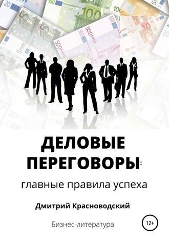 Купить Деловые переговоры: главные правила успеха