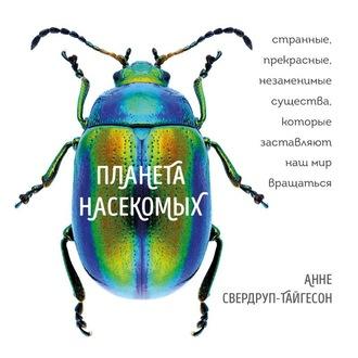 Аудиокнига Планета насекомых: странные, прекрасные, незаменимые существа, которые заставляют наш мир вращаться