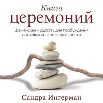 Аудиокнига Книга церемоний. Шаманская мудрость для пробуждения сакрального в повседневности