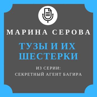 Аудиокнига Тузы и их шестерки