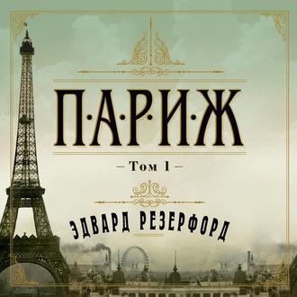 Аудиокнига Париж. Том 1