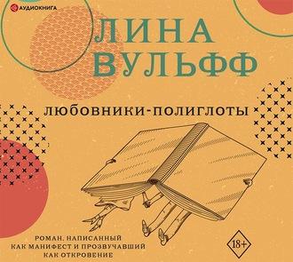 Аудиокнига Любовники-полиглоты