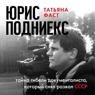 Аудиокнига Юрис Подниекс. Тайна гибели документалиста, который снял развал СССР