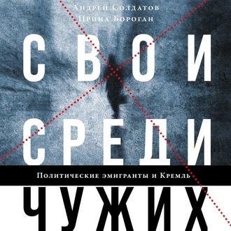 Аудиокнига Свои среди чужих. Политические эмигранты и Кремль: Соотечественники, агенты и враги режима