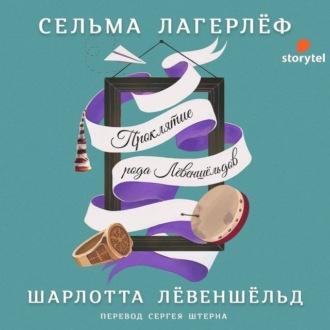 Аудиокнига Шарлотта Лёвеншёльд