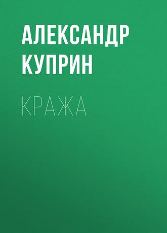 Аудиокнига Кража