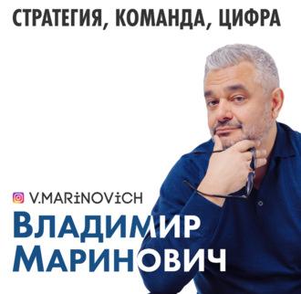 Аудиокнига Процессы или люди, что важнее для бизнеса? | Ответы на вопросы подписчиков от Владимира Мариновича