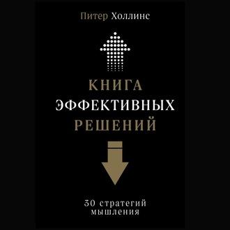 Аудиокнига Книга эффективных решений: 30 стратегий мышления