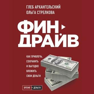 Аудиокнига Финдрайв: как привлечь, сохранить и выгодно вложить свои деньги