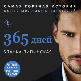 Аудиокнига 365 дней