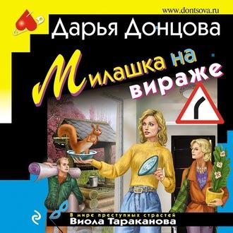 Аудиокнига Милашка на вираже