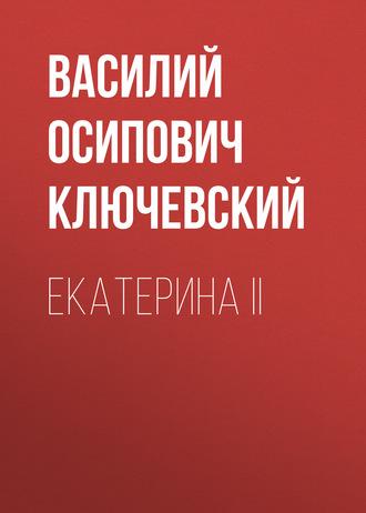 Аудиокнига Екатерина II