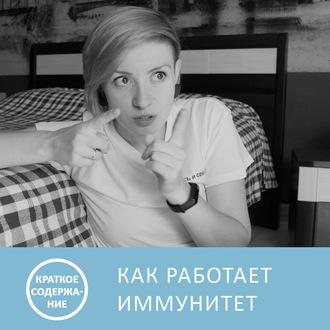 Аудиокнига Как работает иммунитет — Екатерина Умнякова — краткое содержание