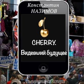 Аудиокнига Cherry. Видевший будущее