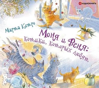 Аудиокнига Моня и Веня: котики, которых любят