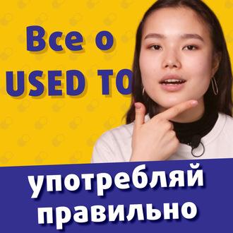 Аудиокнига Не путайте эти похожие английские слова! Изучение английского языка | EnglishDom