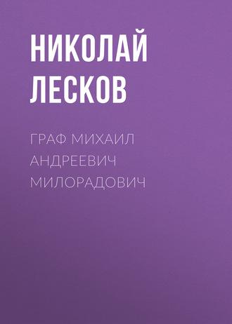 Аудиокнига Граф Михаил Андреевич Милорадович