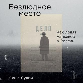 Аудиокнига Безлюдное место. Как ловят маньяков в России