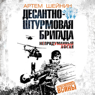 Аудиокнига Десантно-штурмовая бригада. Непридуманный Афган