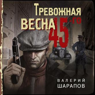 Аудиокнига Тревожная весна 45-го