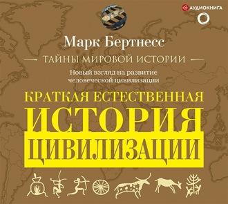 Аудиокнига Краткая естественная история цивилизации