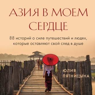 Аудиокнига Азия в моем сердце. 88 историй о силе путешествий и людях, которые оставляют свой след в душе