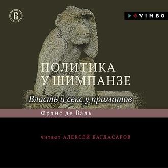 Аудиокнига Политика у шимпанзе. Власть и секс у приматов