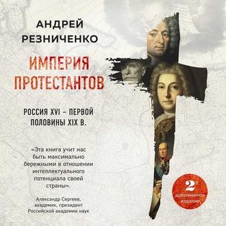 Аудиокнига Империя протестантов. Россия XVI – первой половины XIX в.