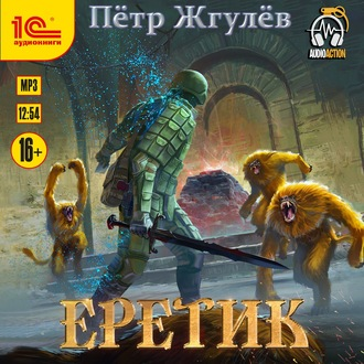 Аудиокнига Еретик