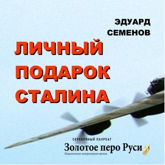Аудиокнига Личный подарок Сталина