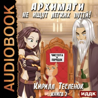 Аудиокнига Архимаги не ищут легких путей. Книга 2