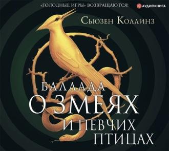 Аудиокнига Баллада о змеях и певчих птицах